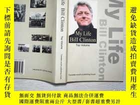 二手書博民逛書店My罕見Life Bill Clinton Bottom Vol