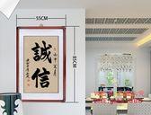 舍得靜思誠信茶道斗方書法字畫客廳書房教室茶室辦公室有框畫