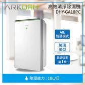【天天限時】ARKDAN 阿沺 DHY-GA18PC 18公升 淨化空氣專家 高效清淨除濕機 能效1級