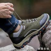 登山鞋男戶外鞋男士休閒運動鞋厚底男鞋低幫越野鞋透氣旅游鞋 aj16517【美鞋公社】