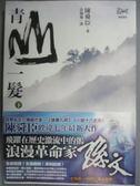 【書寶二手書T1/一般小說_ODO】青山一髮(下)辛亥之路_許錫慶