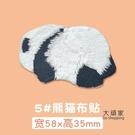 補丁貼 裝飾貼 衣服補丁貼可愛熊貓圖案裝飾貼佈時尚褲子破洞修補刺繡佈貼補衣貼