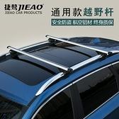捷驁 汽車行李架橫桿車頂架通用車頂行李架 鋁合金帶鎖車載橫杠 【快速】