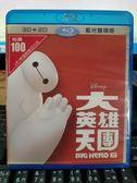 挖寶二手片-Q04-142-正版BD【大英雄天團 3D單碟】-藍光動畫 迪士尼(直購價)海報是影印