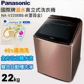 «送安裝/免運費» Panasonic 國際牌 22 公斤 超變頻直立式 大容量洗衣機 NA-V220EBS-B【南霸天電器】