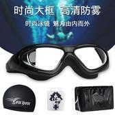 泳鏡大框 帶 游泳眼鏡成人男女士兒童高清 防水游泳裝備 宜品