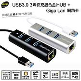 [哈GAME族]免運費 可刷卡●鋁合金外殼●伽利略 USB 3.0 GiGa Lan網路卡 U3-GL01A 自動安裝驅動程式