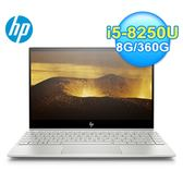 【HP 惠普】ENVY 13-ah0045TX 13.3吋 獨顯筆電 星鑽銀【行動電源】