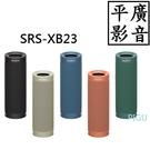 平廣 送收納袋 SONY SRS-XB2...