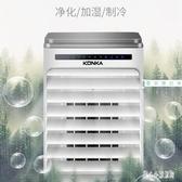 220V 空調扇家用小型冷風機制冷神器宿舍冷風扇加濕冷氣移動小空調  LN4402【甜心小妮童裝】