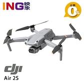 【預購】DJI 大疆 DJI Air 2S 空拍機 單機版 公司貨 5.4K 無人機 Air2S【6期0利率】