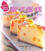 (二手書)歐式蛋糕(中英)