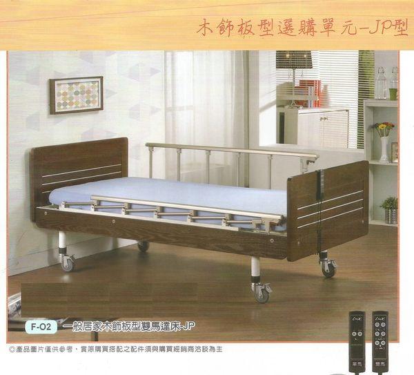 電動病床/電動床立明交流電力可調整式病床(未滅菌)一般居家木飾板兩馬達F02-JP型【送精美贈品】