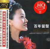停看聽音響唱片】【HQCD】宋祖英:百年留聲