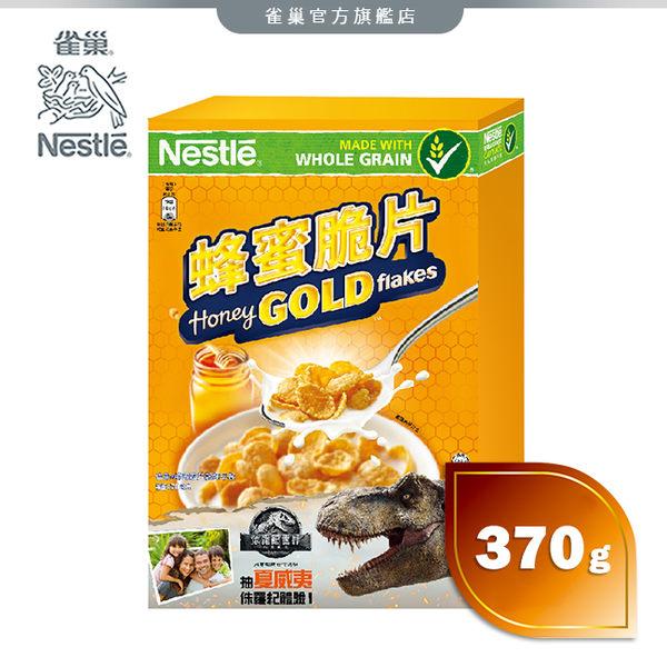 【雀巢 Nestle】蜂蜜脆片早餐脆片-抽侏儸紀世界 370g