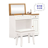 【水晶晶家具/傢俱首選】ZX1143-2頌伊3呎柚木白低甲醛木心板掀鏡式兩用鏡台(含椅)