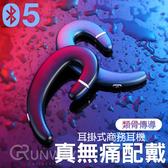 耳掛 耳機 商務 藍芽 5.0 不入耳 黑科技 輕薄 舒適 無耳塞 無線 免持通話 免持 接聽 運動 音樂耳機