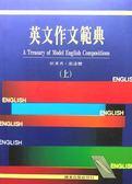 (二手書)英文作文範典(上)
