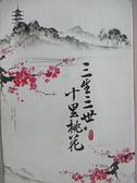 【書寶二手書T5/一般小說_GNJ】三生三世十里桃花(下)_唐七