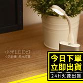 [24hr-台灣現貨] USB LED小米燈 隨身燈 鍵盤燈 防水可折彎 電腦燈 行動電源燈