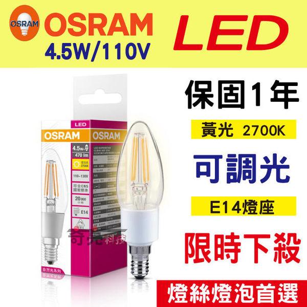 【奇亮科技】歐司朗OSRAM LED蠟燭燈 CLB40 4.5W LED調光型燈絲燈泡 110V E14 鎢絲燈泡