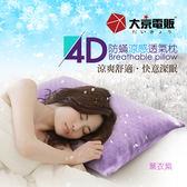 【日本大京電販】4D防蹣涼感枕-1入組薰衣紫