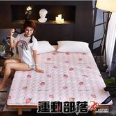 床墊全棉床墊單人學生宿舍床褥1.5m雙人純棉床墊加厚igo 運動部落