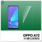 OPPO A72 鋼化玻璃貼 手機螢幕 玻璃貼 防刮 9H 鋼化 玻璃膜 非滿版 保護貼 保護膜 H06X3