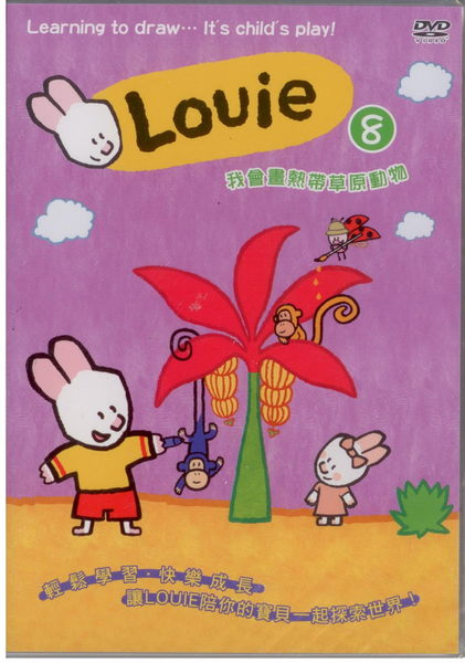 Louie Vol.8 我會畫熱帶草原動物 DVD (購潮8)