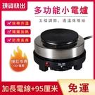 【現貨】110V電爐 多功能家用保溫壺電爐 迷你咖啡電熱爐 歌莉婭