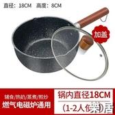 小奶鍋 雪平鍋日式麥飯石不粘鍋家用寶寶輔食鍋兒童泡面鍋煮熱牛奶 快速出貨