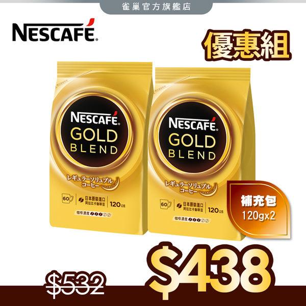 【雀巢 Nestle】雀巢金牌咖啡補充包120g(2包)