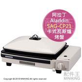 【配件王】日本代購 2018新款 Aladdin 阿拉丁 SAG-CP21 卡式瓦斯爐 5mm超厚烤盤 烤肉爐 燒肉