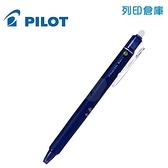 PILOT 百樂 LFBK-23EF-L 藍色 0.5 按鍵魔擦鋼珠筆 1支