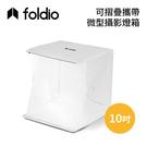 【公司貨】Foldio 美國 10吋 可摺疊攜帶式微型攝影棚 EHOR0101