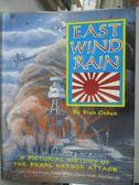 【書寶二手書T7/歷史_YFP】East Wind Rain_Stan Cohen