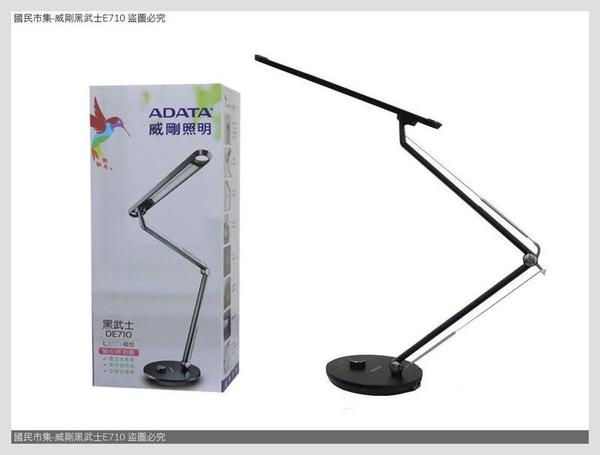 LED檯燈 威剛黑武士LED多軸三色LED檯燈,讀書,精密維修,學生文青必備