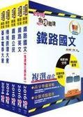 免運【鼎文公職】T2P08-108年鐵路特考佐級(機檢工程)套書(贈題庫網帳號)