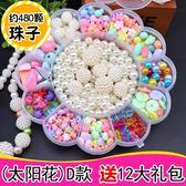 兒童益智diy手工串珠材料項鏈小女孩禮物  SQ3854『樂愛居家館』