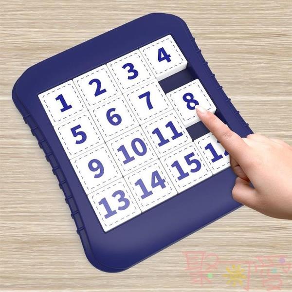 數字華容道密碼盒塑料滑動拼圖兒童益智游戲玩具【聚可愛】