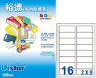 【裕德 Unistar 電腦標籤】US4479 電腦列印標籤紙/三用標籤/12格 (100張/盒)