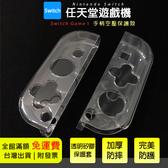 【DOBE】防刮耐磨 NS Switch Joy-Con 搖桿 透明矽膠套 矽膠殼 透明保護殼 手把殼 手把保護套 防摔