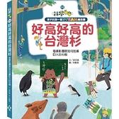 孩子的第一套STEAM繪遊書08:好高好高的台灣杉 看攝影團隊如何拍攝巨大的杉樹