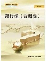 二手書博民逛書店 《銀行法概要(金融保險.雇員升等)》 R2Y ISBN:9789575332563│金道亨