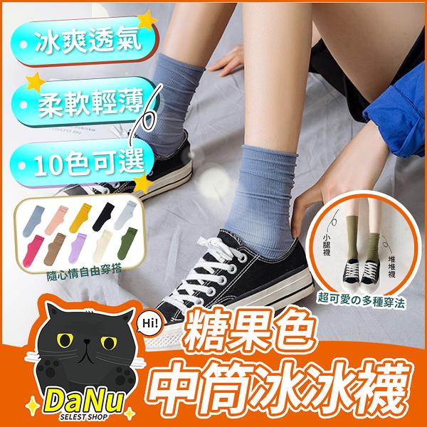 堆堆襪 素色中筒襪 捲邊襪 中筒襪 中統襪 糖果襪 韓系襪子 春夏薄款 10色 【Z210605】