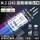 M.2.2242 1TB 固態硬碟 SA...
