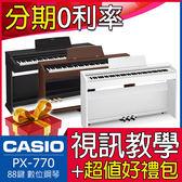 【小麥老師樂器館】CASIO PX-770 卡西歐 88鍵 電鋼琴 ►贈超值好禮► PX770 數位鋼琴 PX760