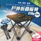 走走去旅行99750【HC366】戶外折疊板凳 附收納袋 折疊椅凳 便攜伸縮釣魚椅 排隊椅 露營椅
