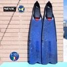 義大利製 SEAC F-101 深藍 自由潛水 長蛙鞋