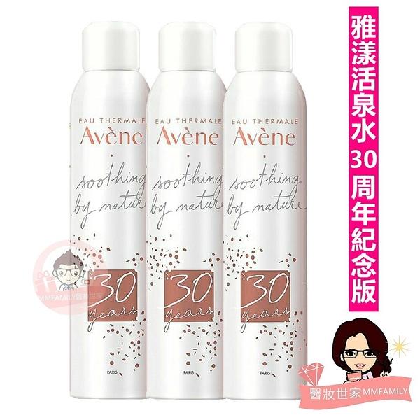 Avene 雅漾 舒護活泉水300ml(30周年紀念版)(敏感肌可用)【醫妝世家】保濕噴霧 活泉水